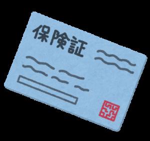 健康保険が無くても全て日本でも補償するのが海外旅行保険です