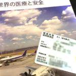日本の海外旅行保険VS日本の健康保険_Part 1