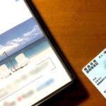 日本の海外旅行保険VS日本の健康保険_Part 2