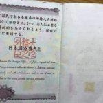 外務省が日本の海外旅行保険加入を特に推奨する、14の国。