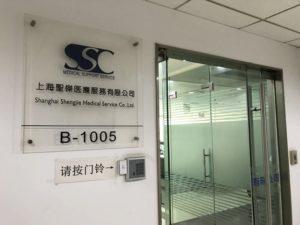 中国現地に精通した医療アシスト会社を味方にしましょう。