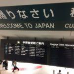海外在住(移住・永住)者が、日本滞在中の医療に備える方法。