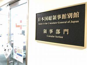 外務省(領事館)では、在外邦人保護のために海外旅行保険の加入を推奨しています。