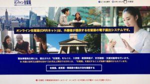 外務省のオンライン在留届なら、手続きも簡単で便利です。