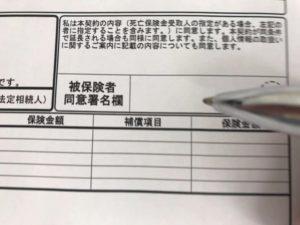 日本帰国時を利用して、同意の署名を行ってください。