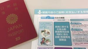 31日以内のプランは持病の悪化でも利用ができるため、出国日を確認します。