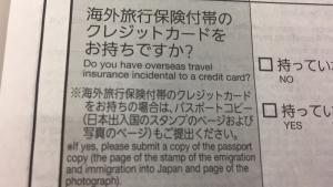 クレジットカードの海外旅行保険ご利用時は、必ず出入国スタンプが必要となりますのでご注意ください。
