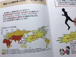 狂犬病は、日本などの一部の国・地域を除いて世界中で発生しています。