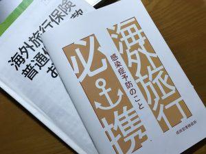 成田空港検疫所発行の小冊子にも、海外旅行保険への加入が推奨されています。