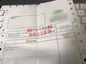 海外旅行保険で保険金を受け取った場合、領収書は支払済という捺印を押して返送してくれます。