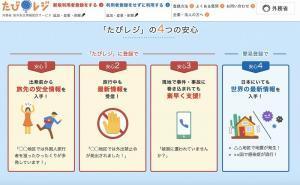 たびレジは、日本の外務省が海外の様々な情報を発信してくれる登録システムです。